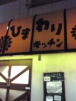 himawarikichin1.jpg
