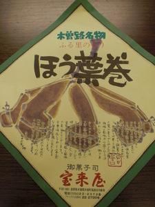 hoobamaki201206182.JPG