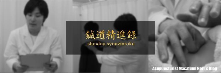 sindou-syouzinroku2.jpg